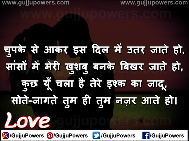 love shayari image male