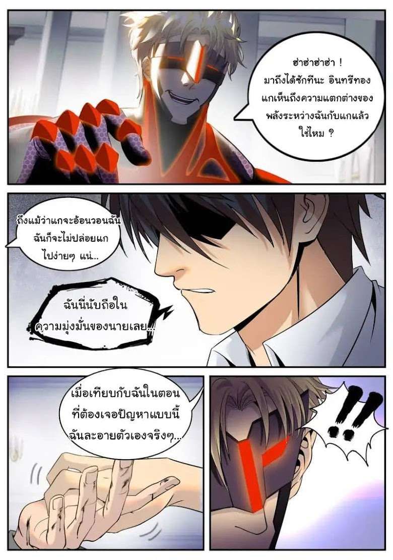 The Superb Captain in the City - หน้า 17