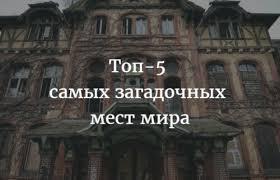 Топ 5 удивительных и таинственных мест мира