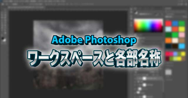 フォトショ初心者必見!ワークスペースと各部名称 Photoshop 使い方