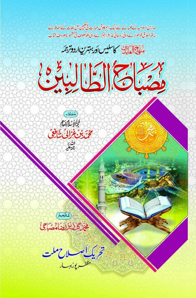 Minhajul Abidin Pdf : minhajul, abidin, Misbahut, Talibeen, Tarjuma, Minhajul, Abideen, Molana, Gulrez, Misbahi, Islamic, E-book