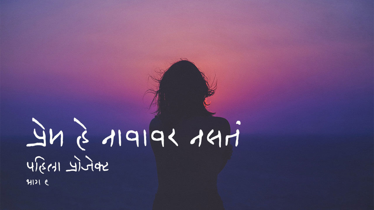 प्रेम हे नावावर नसतं भाग ९ (पहिला प्रोजेक्ट) - मराठी कथा | Prem He Navavar Nasata Part 9 (Pahila Project) - Marathi Katha