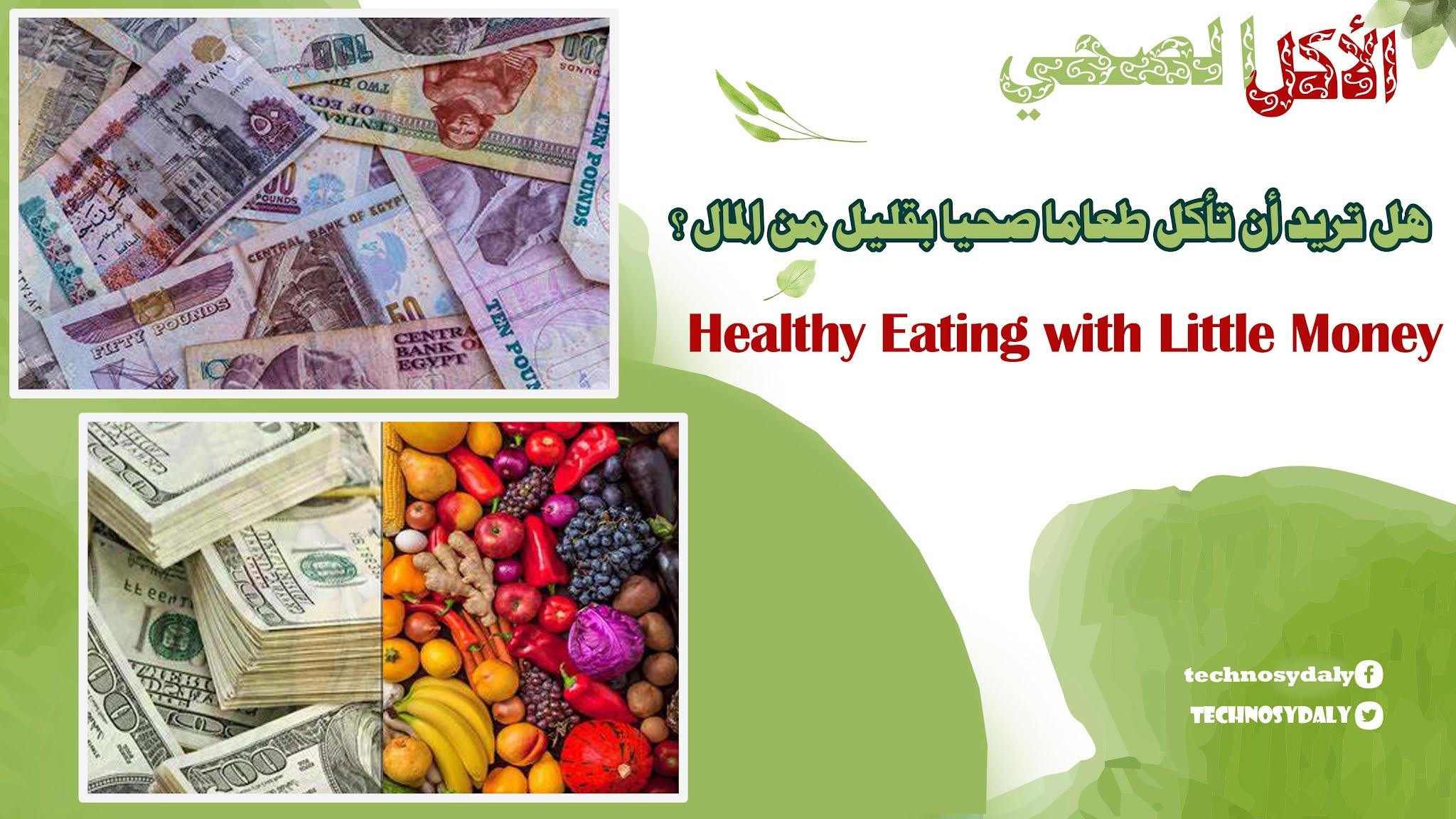 هل تريد أن تأكل طعاما صحيا بقليل من المال ؟ Healthy Eating with Little Money
