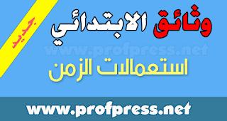 استعمالات الزمن الرسمية بمديرية تارودانت برسم الموسم الدراسي 2020-2021
