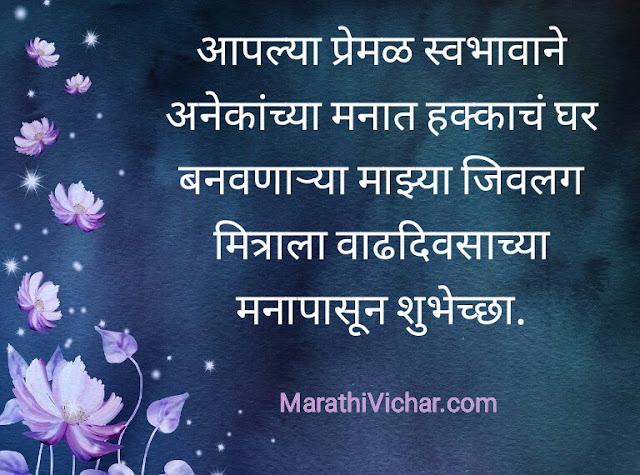 happy birthday friends marathi