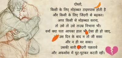 Pyar Ki Kahani || Pyar Ki kahaniyan