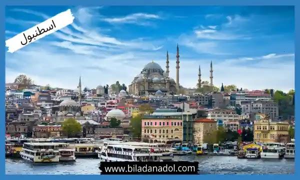 أفضل مناطق السياحية في تركيا السياحة في اسطنبول