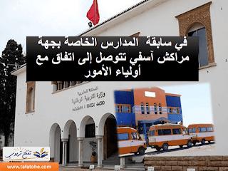 في سابقة المدارس الخاصة بجهة مراكش آسفي تتوصل إلى اتفاق مع أولياء الأمور