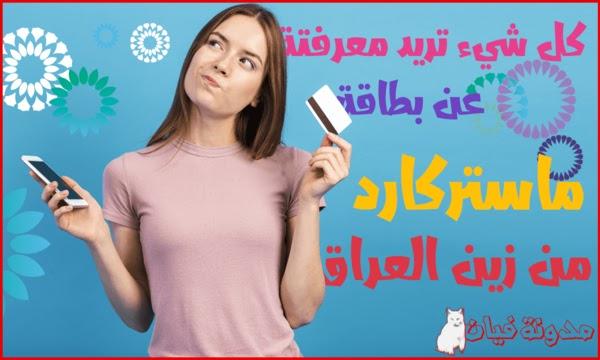 كل شيء تريد معرفتة عن بطاقة والت كارد من زين العراق Wallet Card