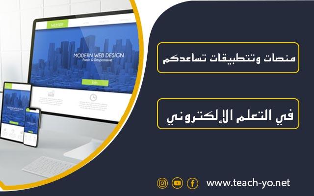 منصات وتتطبيقات مجانية  تساعدكم في التعلم الإلكتروني