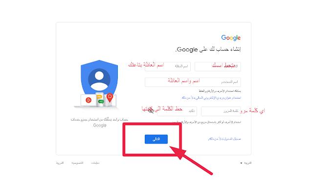 انشاء حساب gmail في شركة جوجل لكي تستطيع الوصل لكافة المميزات