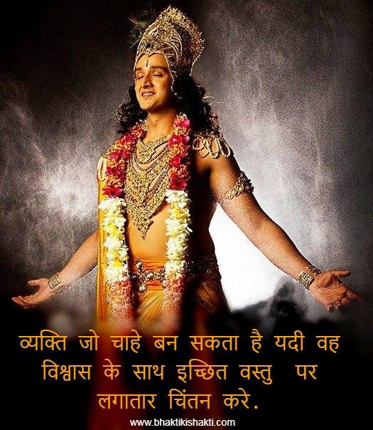 Krishna Geeta Quote in Hindi