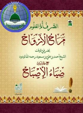 مراح الارواح مع حاشیہ ضیاء الاصباح Maraha ul Arwah Sharaha Ma Hashiya Ziya Ul Asbaah