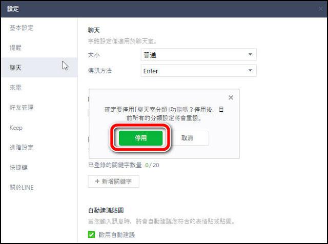 Windows電腦版的 Line -『聊天室分類』功能來了 (可自訂或排序【聊天室分類】)