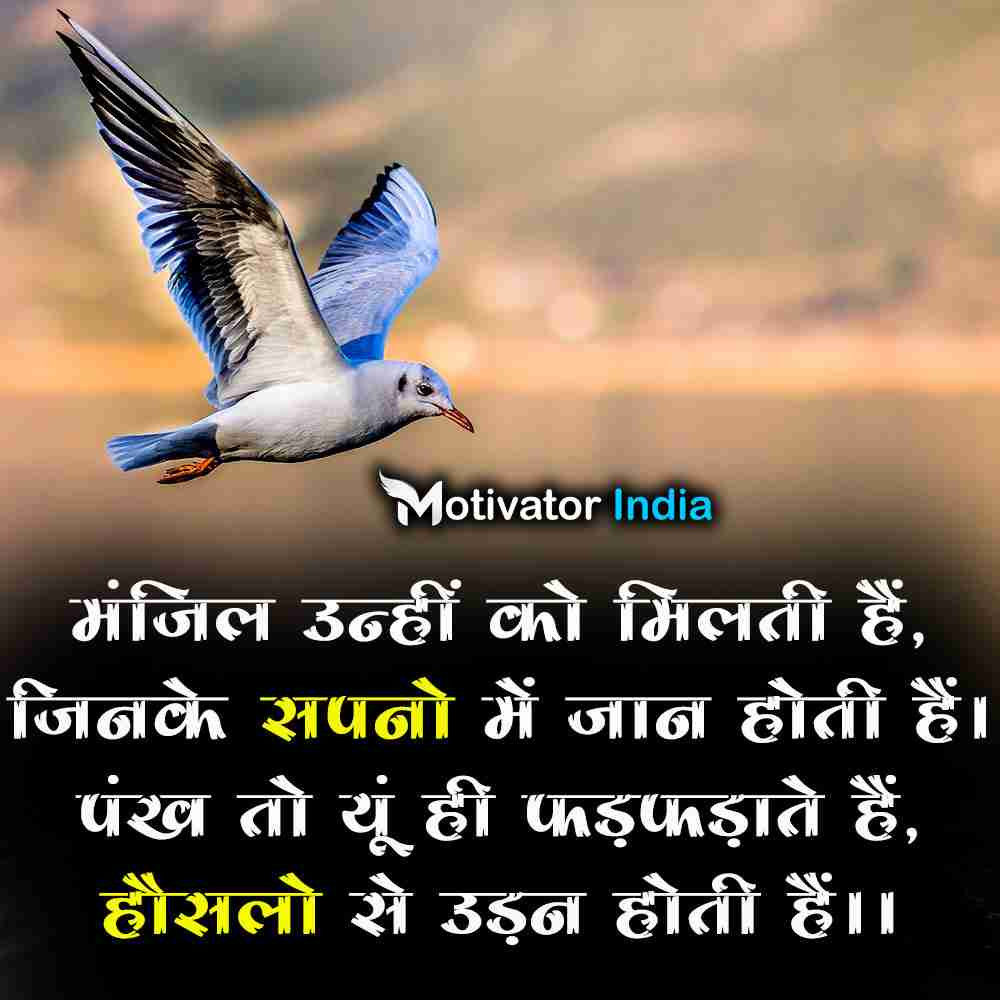 motivational shayari on success, inspirational shayari on success, hindi motivational shayari, motivational shayari, motivational shayari in hindi, motivational hindi shayari