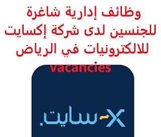 وظائف السعودية وظائف إدارية شاغرة للجنسين لدى شركة إكسايت للالكترونيات في الرياض vacancies وظائف إدارية شاغرة للجنسين لدى شركة إكسايت للالكترونيات في الرياض vacancies  تعلن  شركة إكسايت للالكترونيات, وهي إحدى شركات مجموعة الغانم, عن توفر عدد من الوظائف الإدارية الشاغرة للجنسين للعمل في الرياض وذلك للوظائف التالية: أمين صندوق بائع رئيس قسم مشرف معرض ويشترط في المتقدم للوظيفة ما يلي: المؤهل العلمي: الثانوية العامة على الأقل أن يكون المتقدم للوظيفة سعودي الجنسية للتقدم إلى الوظيفة أرسل سيرتك الذاتية عبر الإيميل التالي  xcitecareerksa@alghanim.com  أنشئ سيرتك الذاتية    أعلن عن وظيفة جديدة من هنا لمشاهدة المزيد من الوظائف قم بالعودة إلى الصفحة الرئيسية قم أيضاً بالاطّلاع على المزيد من الوظائف مهندسين وتقنيين محاسبة وإدارة أعمال وتسويق التعليم والبرامج التعليمية كافة التخصصات الطبية محامون وقضاة ومستشارون قانونيون مبرمجو كمبيوتر وجرافيك ورسامون موظفين وإداريين فنيي حرف وعمال