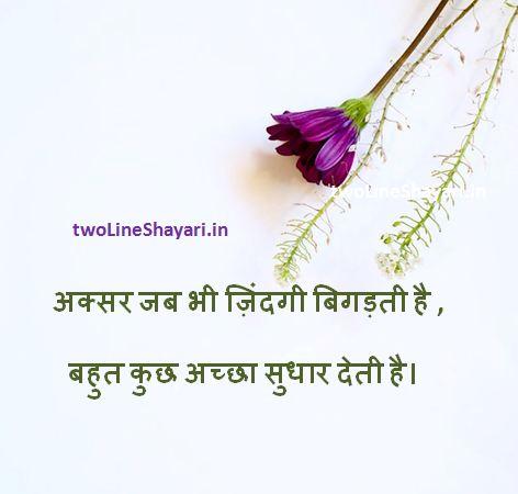 Life Shayari dp, Life Shayari images, Life Shayari in Hindi dp