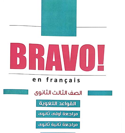 تحميل كتاب برافو Bravo لغة فرنسية للصف الثالث الثانوي pdf 2022 (الجزء الثانى :كتاب القواعد والتدريبات)