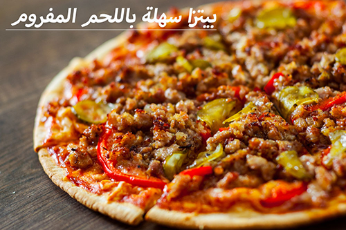 بيتزا سهلة باللحم المفروم