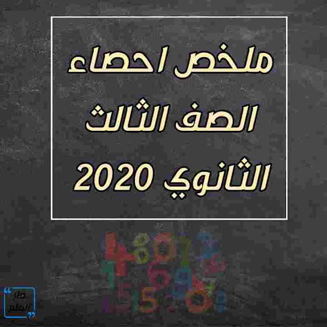 ملخص الاحصاء للصف الثالث الثانوى 2020