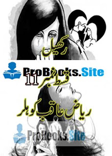 Rakhail Episode 11 Novel By Riaz Aqib Kohler Free Download