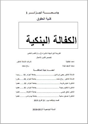 أطروحة دكتوراه: الكفالة البنكية PDF
