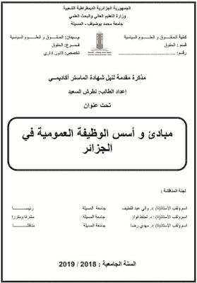 مذكرة ماستر: مبادئ وأسس الوظيفة العمومية في الجزائر PDF
