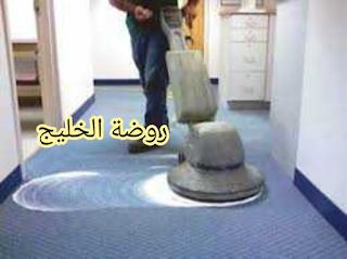 شركة تنظيف موكيت بجازان0507597402