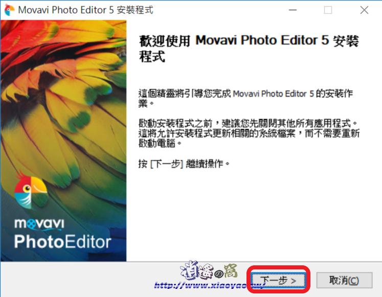 Movavi Photo Editor 簡單易用的修圖軟體