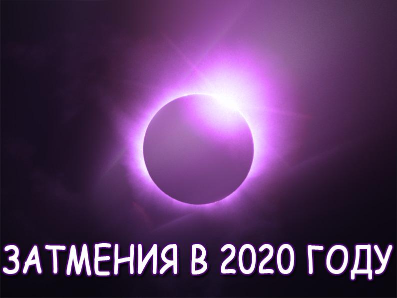 Солнечные и лунные затмения 2020 года