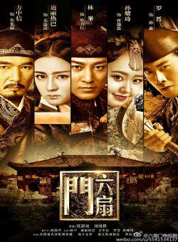 Lục Phiến Môn - The Legend Liu Shan Men (2016)