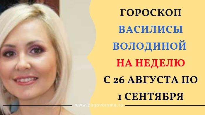 Гороскоп Василисы Володиной на неделю с 26 августа по 1 сентября 2019 года