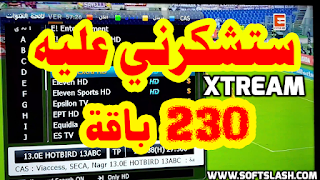 04 Xtream IPTV اكود جديدة خاصة بقنوات المشفرة  لمشاهدة و تفعيل قنوات IPTV لسنة نهاية 2020 مجانا