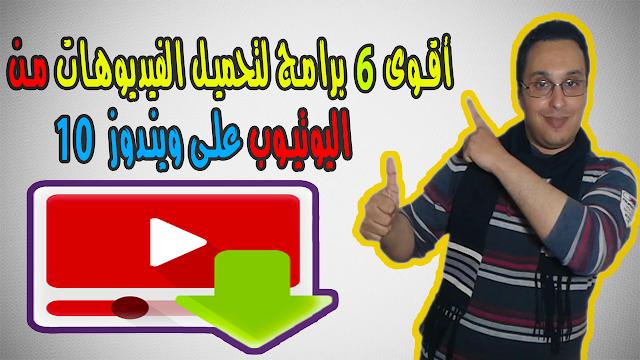 أقوى 6 برامج لتحميل الفيديوهات من اليوتيوب على ويندوز 10