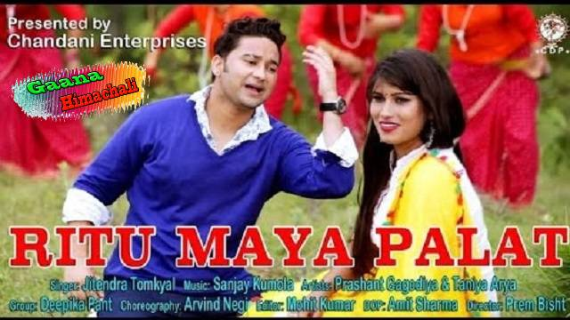 Ritu Maya Palat Song mp3 Download - Jitendra Tomkyal