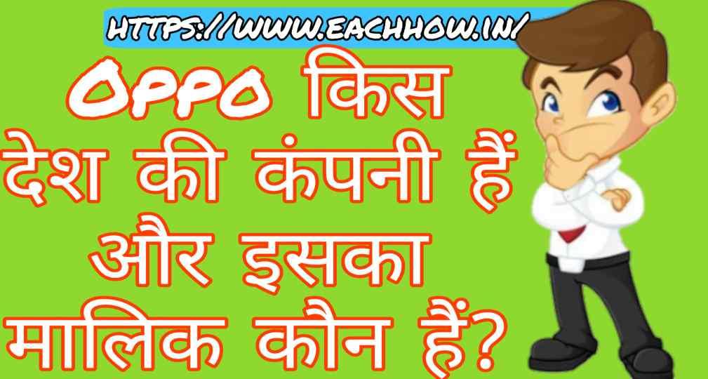 Oppo किस देश की कंपनी हैं और इसका मालिक कौन हैं