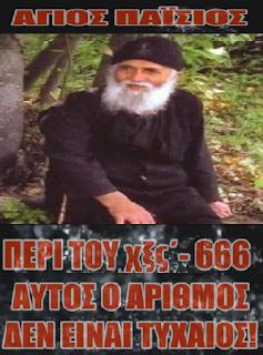 """Αποτέλεσμα εικόνας για Αγιος Παισιος  """"666"""""""