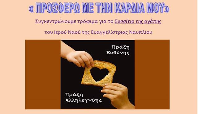 """""""Προσφέρω με την καρδιά μου"""" - Συγκέντρωση τροφίμων για το Συσσίτιο Ευαγγελίστριας Ναυπλίου"""