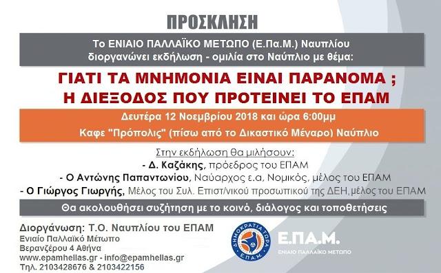 Ομιλία – Εκδήλωση του ΕΠΑΜ στο Ναύπλιο