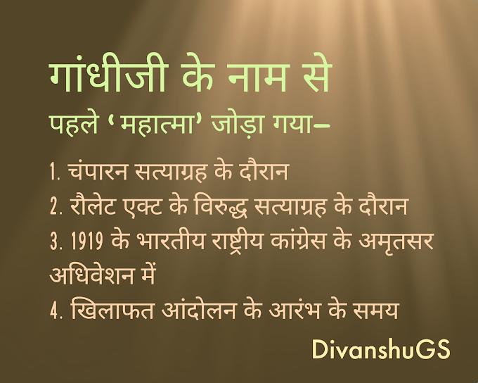गांधीजी के नाम से पहले 'महात्मा' जोड़ा गया–