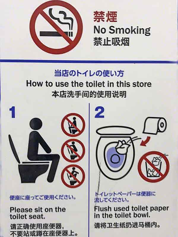 Illustration showing how to use the toilet in Japan