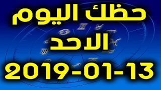 حظك اليوم الاحد 13-01-2019 - Daily Horoscope
