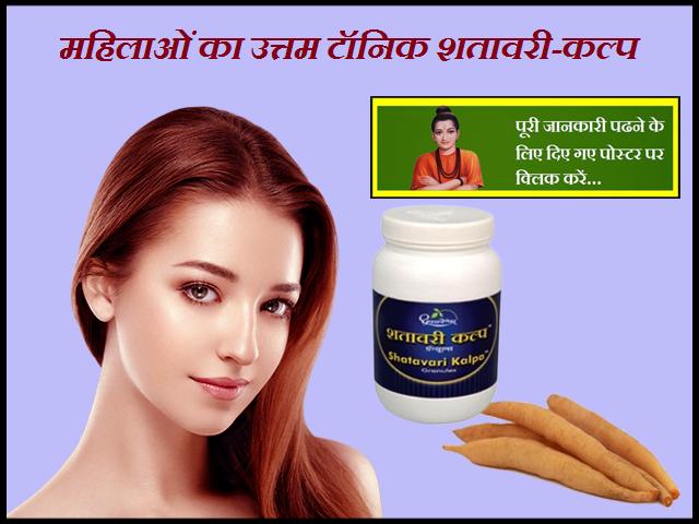 Women's Best Tonic Shatavari Kalp-महिलाओं का उत्तम टॉनिक शतावरी-कल्प
