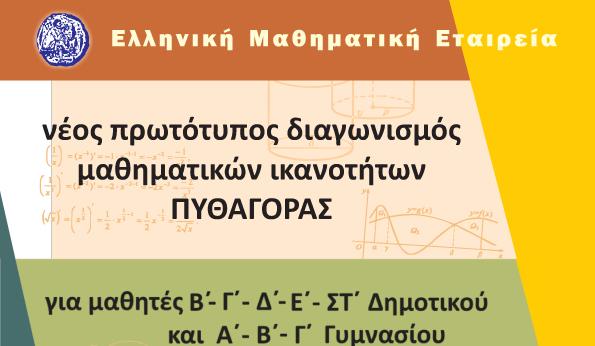 ΕΛΜΕ Αργολίδας: Νέος Μαθηματικός Διαγωνισμός ΠΥΘΑΓΟΡΑΣ