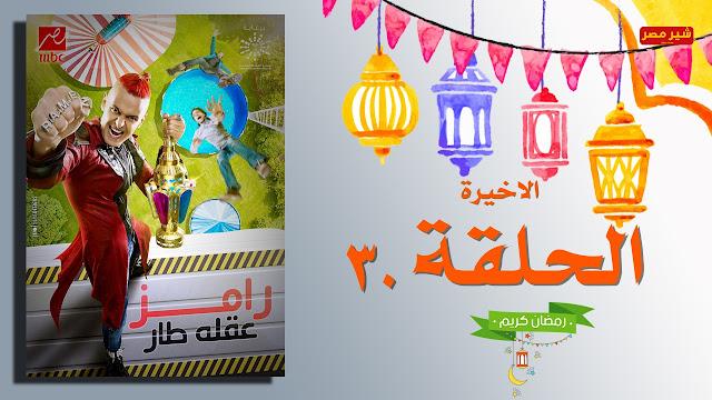 \مشاهدة رامز عقلة طار الحلقة 30 الاخير