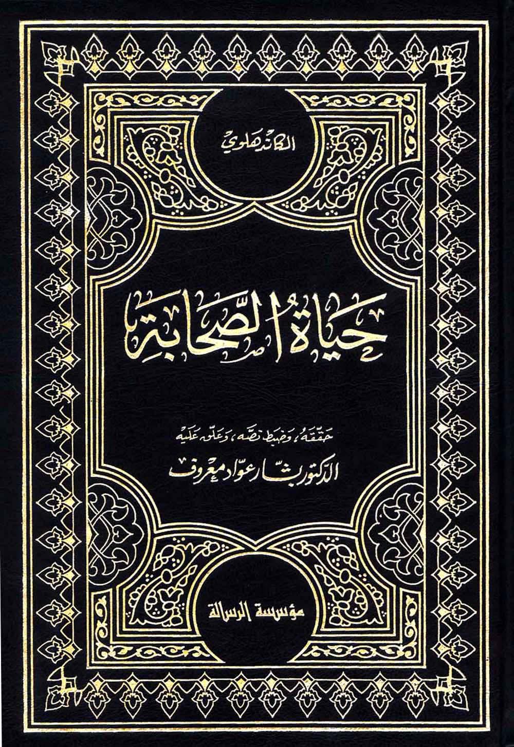 تحميل كتاب حياة الصحابة pdf مجانا