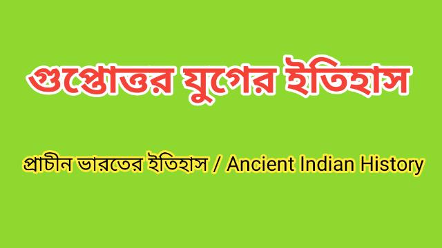 গুপ্তোত্তর যুগের ইতিহাস | Post Gupta Era | Ancient Indian History