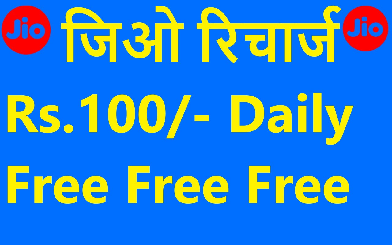 Jio Loot Get Daily Free Recharge of Rs 100 - ST Help