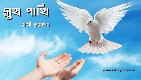সুখ পাখি (ধরা সহজ নয়) - রাখী সরকার