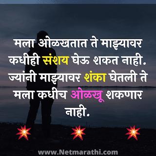 Attitude-Quotes-Marathi